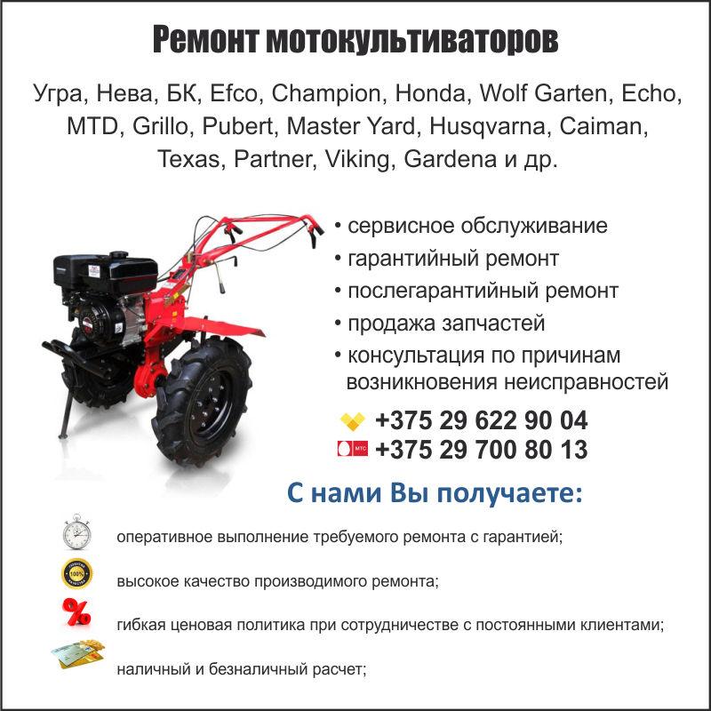 remont-motokultivatorov