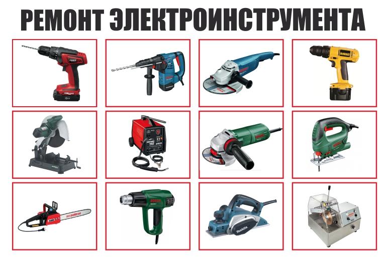 Электроинструменты ремонт