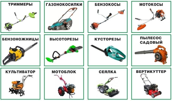 sadovaya-texnika-remont-i-zapchasti